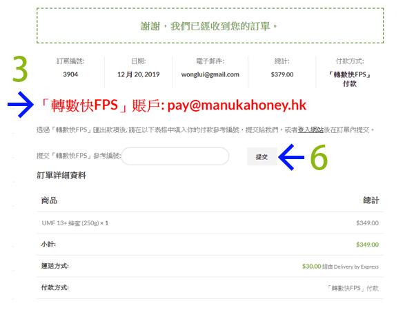 fps-instruction3-6