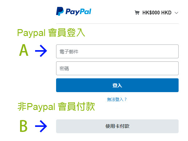 paypal-instruction2